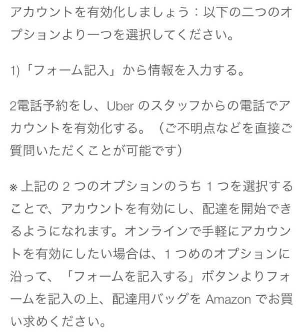 UberEats配達パートナー登録【メール】