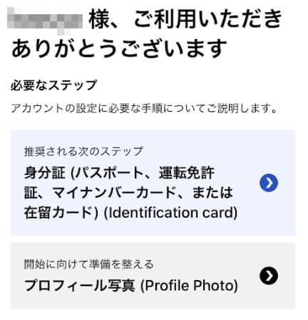 UberEats配達パートナー登録【写真・確認書類】
