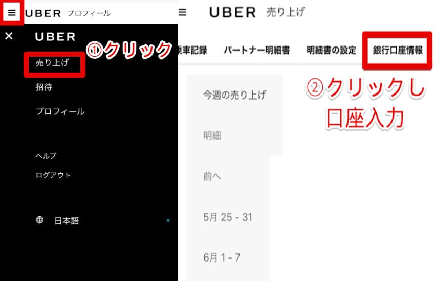 Uber配達パートナー登録【銀行口座】