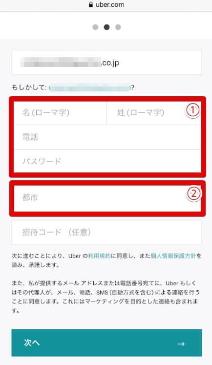 UberEats配達パートナー登録【Web②】