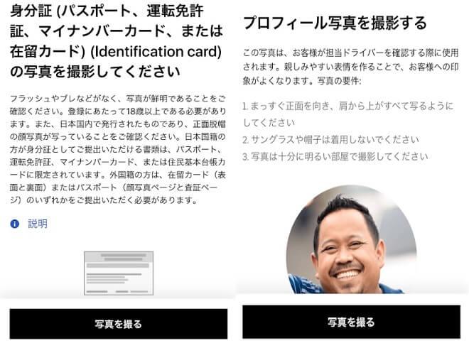 UberEats配達パートナー登録【アップロード】