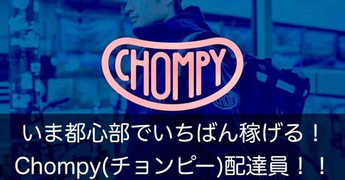 Chompy配達員紹介