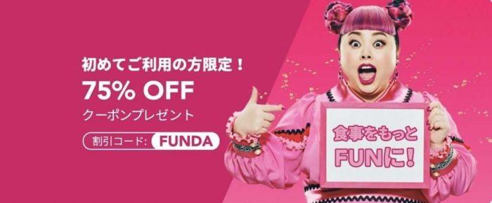フードパンダ 大阪