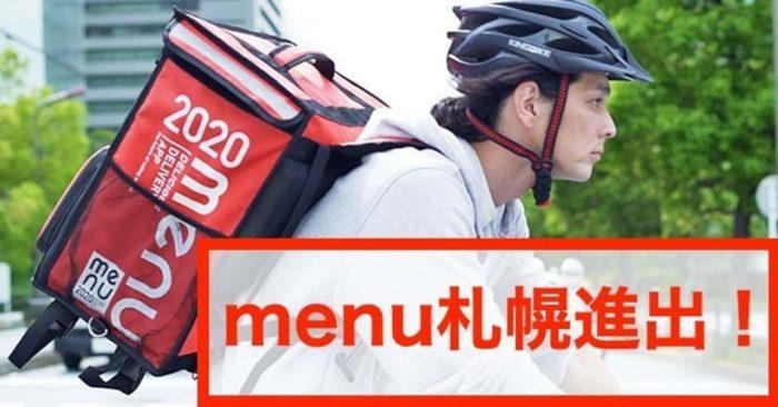menu札幌配達員