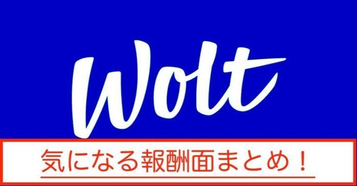 Wolt配達員給料
