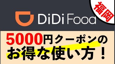 DiDiフード福岡クーポン