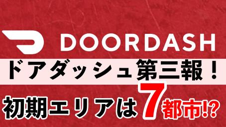 Doordash エリア