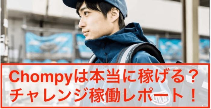 チョンピー 配達員紹介コード