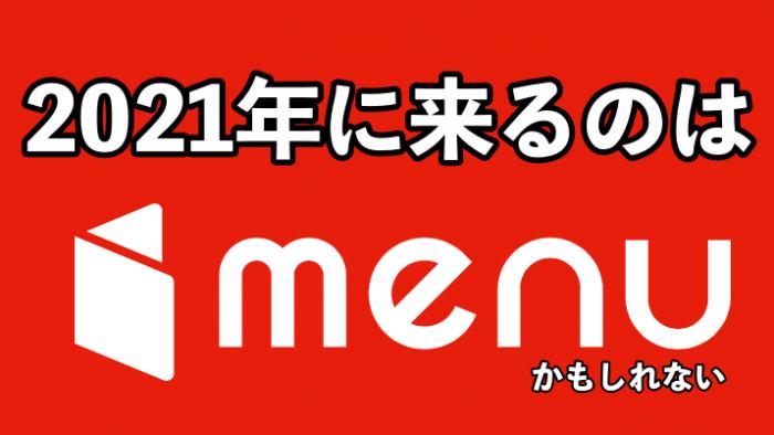 menu配達員紹介コード