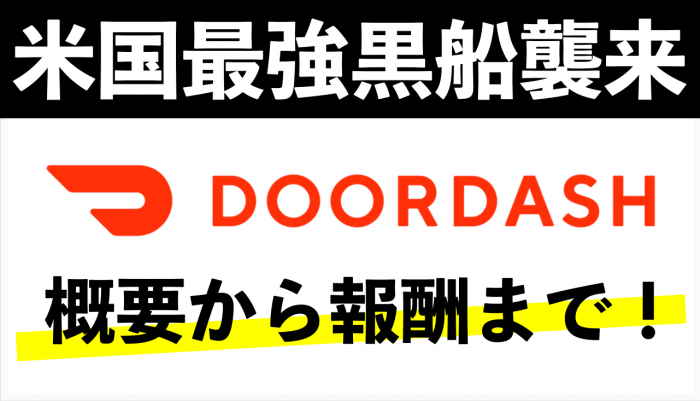 DOORDASH(ドアダッシュ)日本上陸