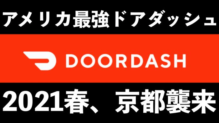 DOODASH京都進出