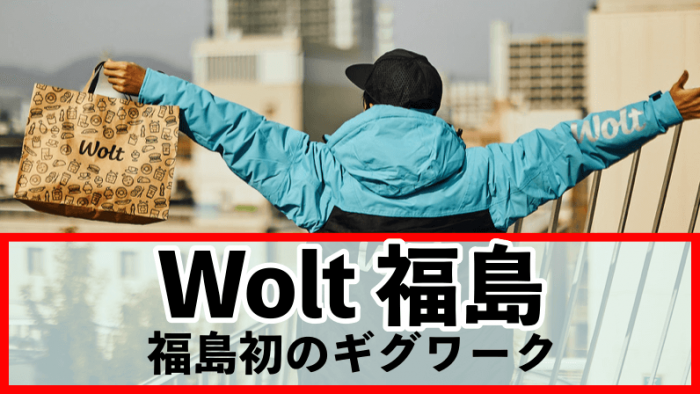 Wolt(ウォルト)福島