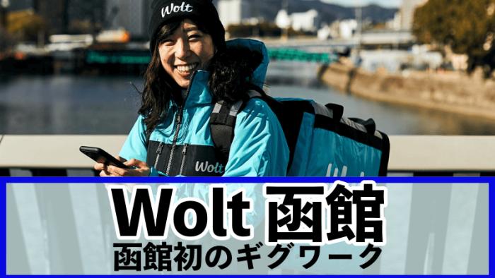 Wolt(ウォルト)函館