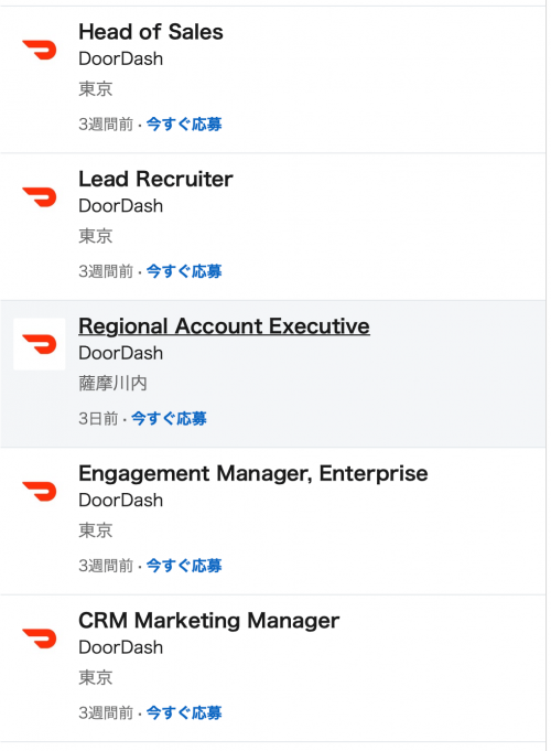Doordash(ドアダッシュ)Japanエリア
