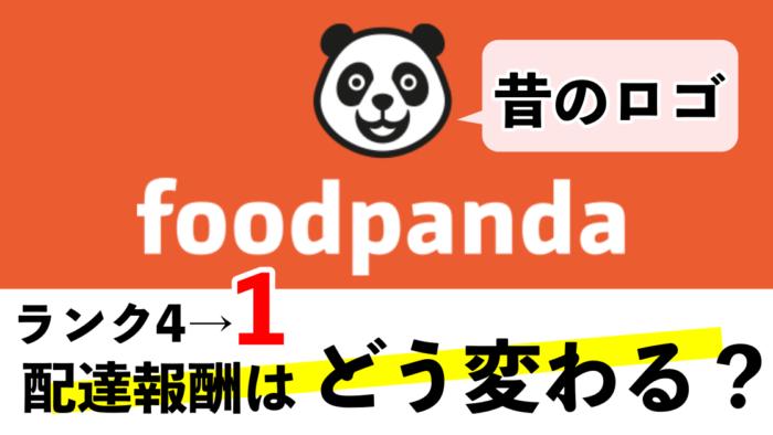 foodpanda(フードパンダ)ランク報酬・給料