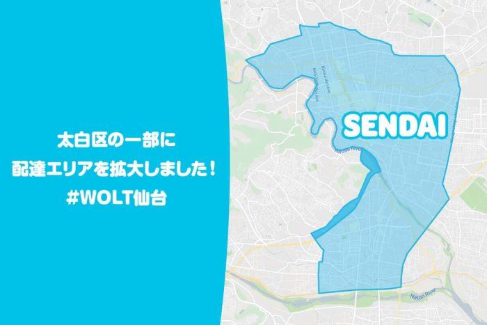 Wolt(ウォルト)仙台エリア