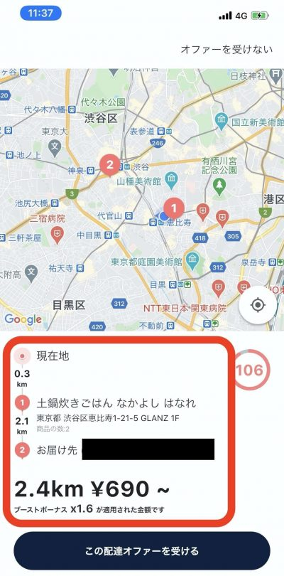 チョンピー 配達アプリ