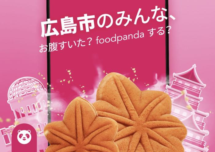 foodpanda広島配達員
