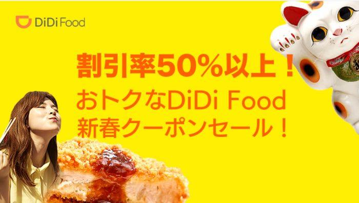 DiDiFood(DiDiフード)クーポン