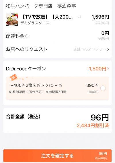 DiDiFood(DiDiフード)クーポン画面