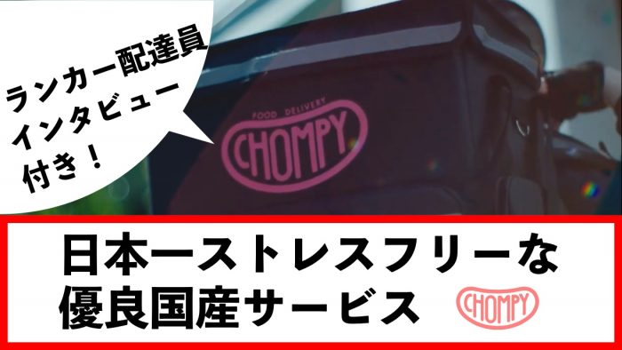 Chompy(チョンピー)配達員