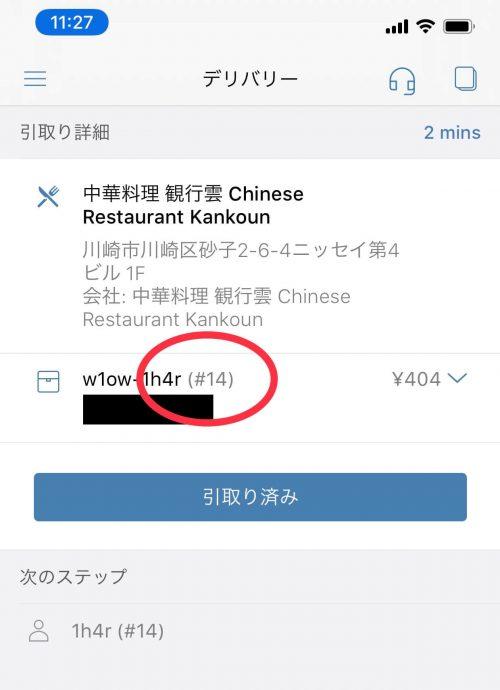 foodpanda配達リクエスト画面
