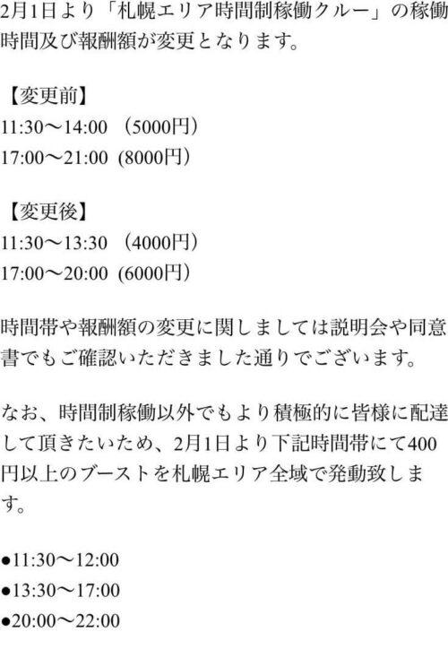 札幌menu時給保証