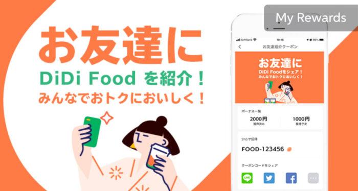 DiDiフード 友達紹介クーポンコード