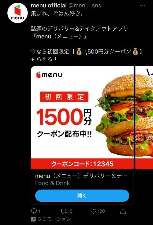 menu プロモーション