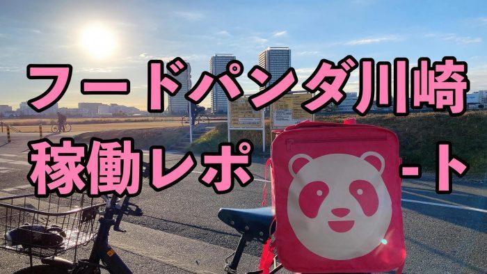 foodpanda川崎稼働レポート