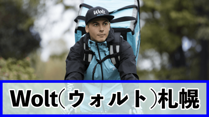 Wolt(ウォルト)札幌