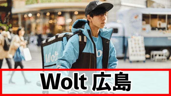 Wolt(ウォルト)広島