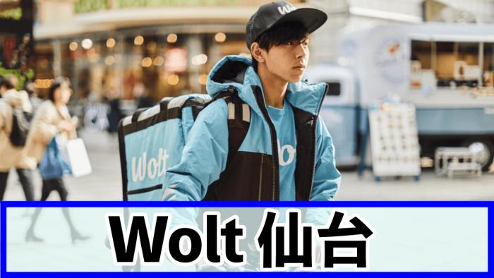 Wolt(ウォルト)仙台