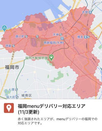 menu福岡エリア
