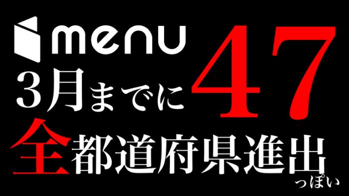 menu日本全国拡大