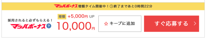 menu配達員マッハボーナス増額