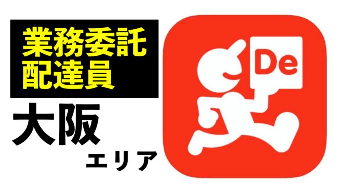 出前館業務委託大阪エリア
