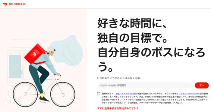 ドアダッシュ 配達員紹介
