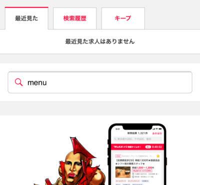 menu マッハバイト