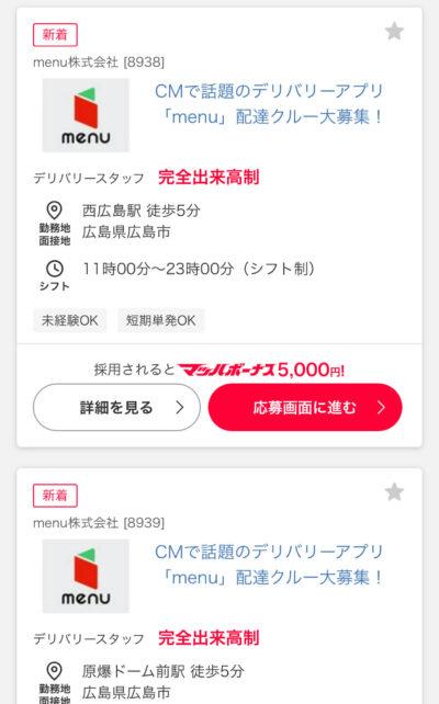 menu広島 マッハバイト