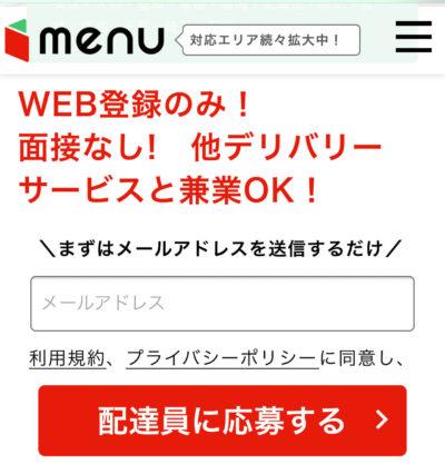 menu配達員登録画面