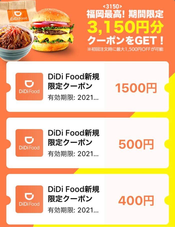 DiDiフード福岡限定クーポン