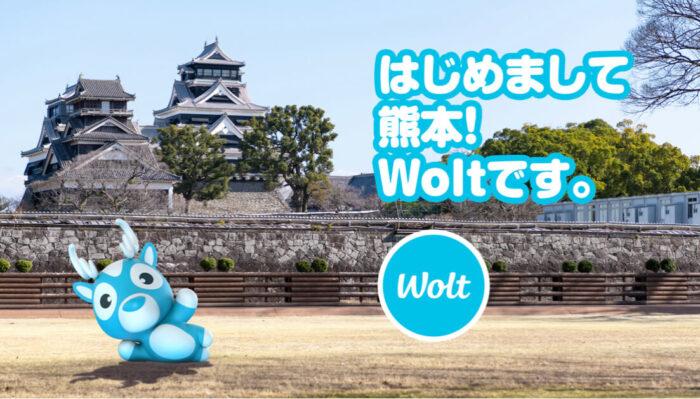 Woltウォルト熊本