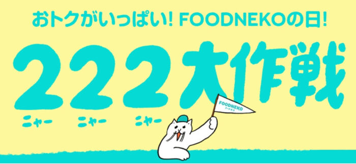 FOODNEKO クーポン222キャンペーン