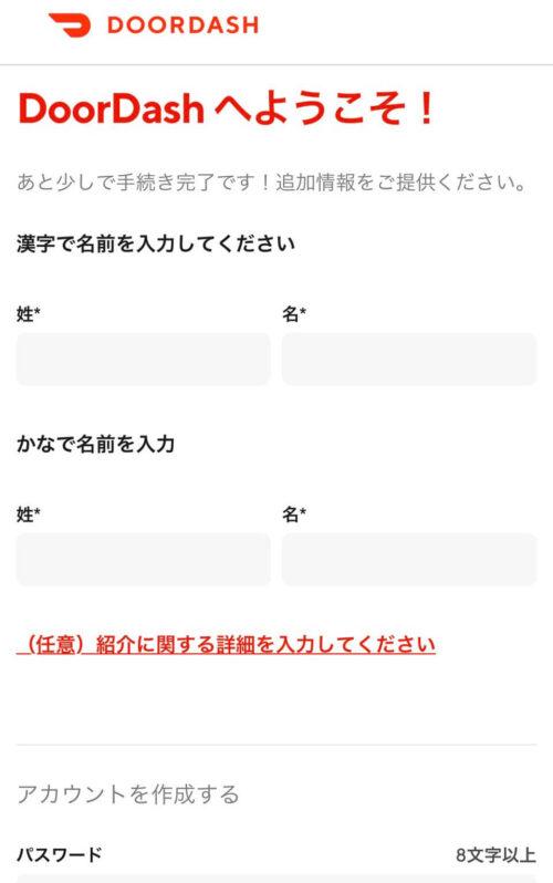 ドアダッシュ 紹介コード