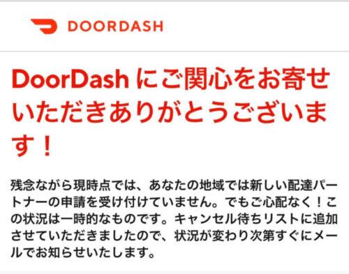 Doordash 配達員登録完了画面