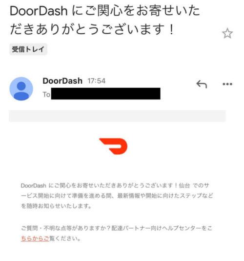 ドアダッシュ サポートメール