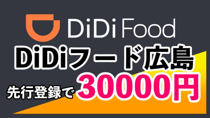 DiDiフード広島配達員紹介コード