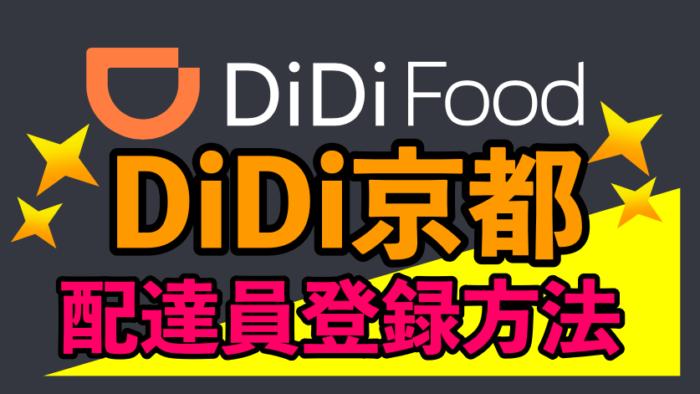 DiDifoodディディフード京都配達員紹介コード