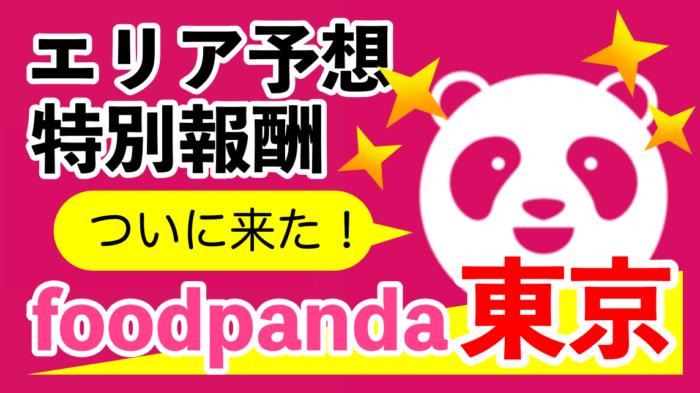 フードパンダfoodpanda東京配達員